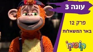 קופיקו עונה 3 פרק 12  באר המשאלות