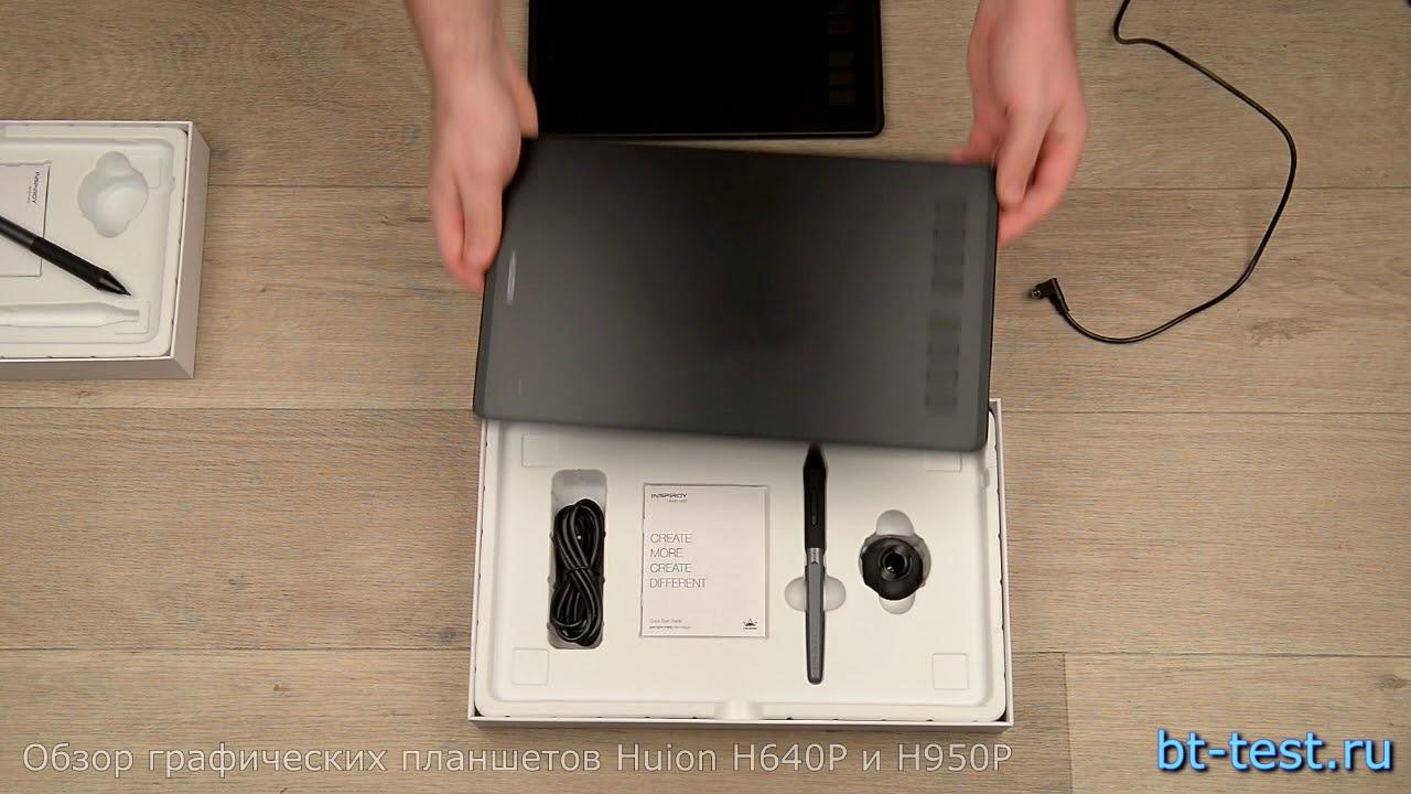 Обзор графических планшетов Huion INSPIROY H640P и H950P