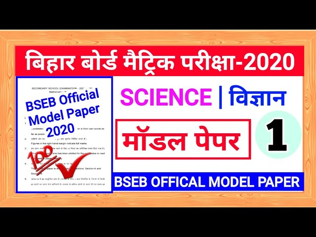 BSEB विज्ञान official Model Paper -1 ( Answer )  2020    Bihar board matric (10th) Midel Paper 2020