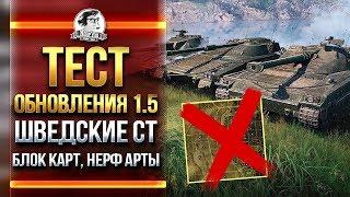 ТЕСТ ОБНОВЛЕНИЯ 1.5 - ШВЕДСКИЕ СТ, БЛОК КАРТ, НЕРФ АРТЫ, FV4005 и Type 5 Heavy!