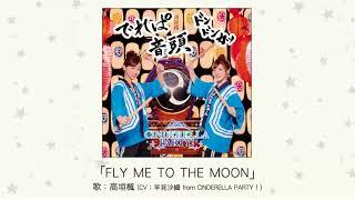 【楽曲試聴】「FLY ME TO THE MOON」(歌:高垣楓(CV:早見沙織 from CINDERELLA PARTY!) thumbnail