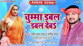 चुम्मा डबल डबल देबs I #Pramod Lal Yadav, Kavita Yadav का सबसे हिट धमाकेदार धोबी गीत 2020 New Song