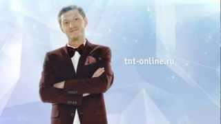 ТНТ-заставка - Пожелание от Павла Воли
