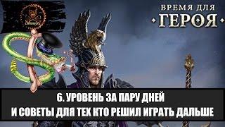 Время для героя Советы новичку с учётом последнего обновления.