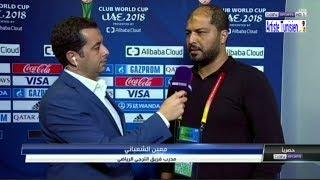[CMC 2018] Espérance Sportive de Tunis vs Al Ain - Les déclarations d'après-match 15-12-2018