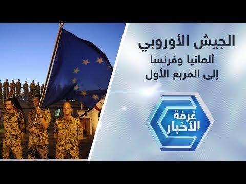 الجيش الأوروبي.. ألمانيا وفرنسا إلى المربع الأول  - نشر قبل 3 ساعة