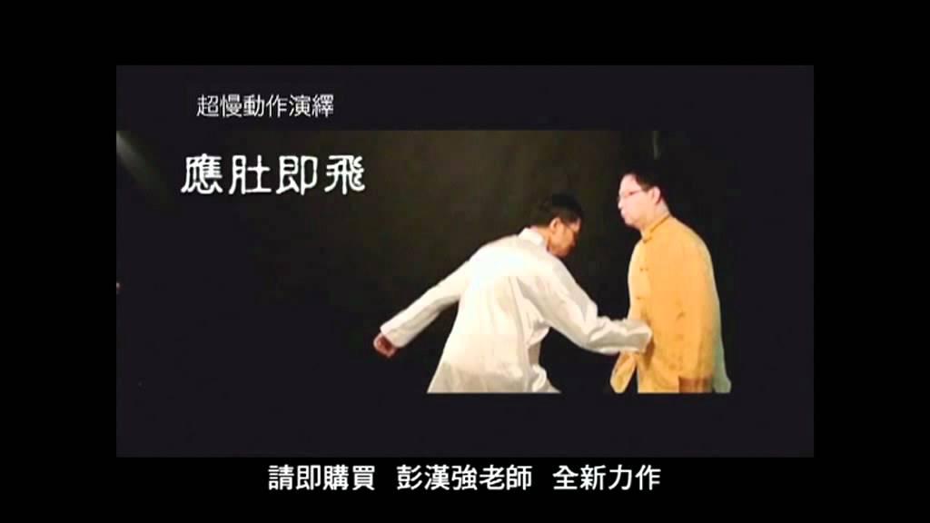 應肚即飛 黃錦康 Sell 趙堡太極拳【內勁揭秘】廣告 - YouTube