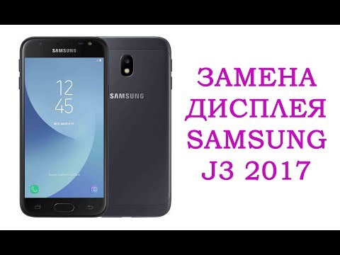 Замена дисплея Samsung J3 2017 J330 \ Replacement Display Samsung Galaxy J3 2017