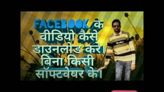 Facebook ke video kaise download kare. Bina kisi software ke. Very easy