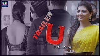 U Telugu Movie Theatrical Trailer 4k   U Kathe hero   Latest Telugu Movie 2018    Telugu Full Screen