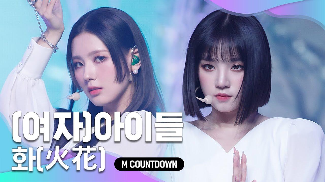 Download '최초 공개' 독보적 분위기 '(여자)아이들'의 '화(火花)' 무대