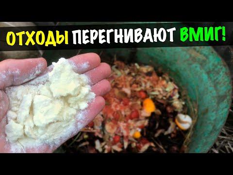 Зажигалка для компостной кучи Отходы перегнивают в Миг Компост становится в 3 раза более Питательным