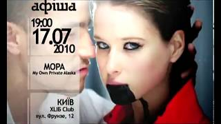 Fight Music [TV] • Ukraine • My Own Private Alaska (MOPA)