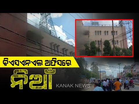 Major Fire Broke Out At BSNL Office In Cuttack, Fire Tenders Rushed To Tame Blaze