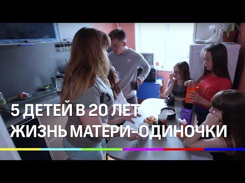 Пять детей в 20 лет у матери - одиночки. Как выживает многодетная семья в Челябинске