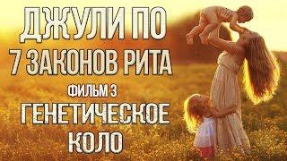 Джули По | 7 ЗАКОНОВ РИТА | ГЕНЕТИЧЕСКОЕ КОЛО | Фильм 3