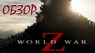 [PRO]ОБЗОР - World War Z (Война Миров Z) Android/IOS