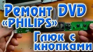 Ремонт DVD Philips(Ремонт DVD Philips. Принесли как-то мне на ремонт DVD Philips с глючной неисправностью - аппарат живёт своей жизнью...., 2013-10-14T15:55:52.000Z)