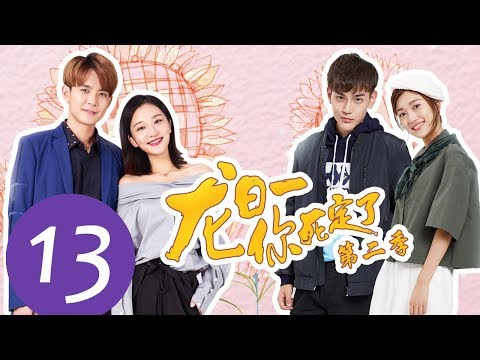 ENG SUB《龙日一,你死定了第二季 Dragon Day, You're Dead S2》EP13——主演:邱赫南,侯佩杉,魏哲鸣,石雪婧