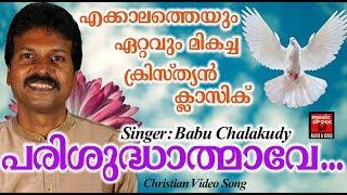 Parishudhalmave # Christian Devotional Songs Malayalam 2018 # Christian Video Song