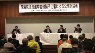 第46回総選挙香川第3区公開討論会 4 thumbnail