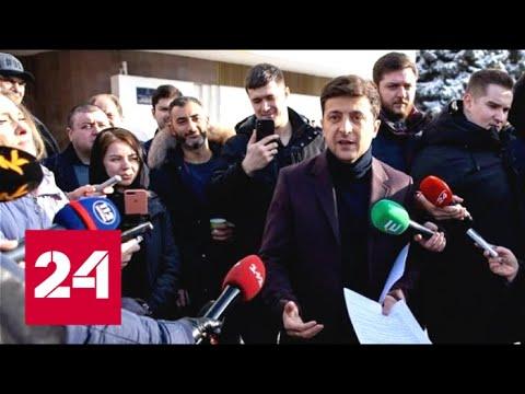 Срочно! На Украине возбуждено уголовное дело против Зеленского! 60 минут от 07.03.19