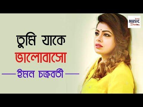 Tumi Jake Bhalobaso | তুমি যাকে ভালোবাসো । Iman Chakraborty | Prakton | Anupam Roy