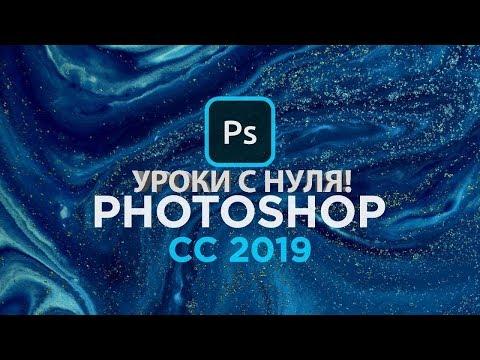 Уроки фотошопа с нуля - Adobe Photoshop cc 2019 - 2020 ...