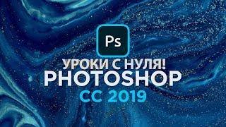 Уроки фотошопа с нуля | PS введение | Photoshop cc 2019