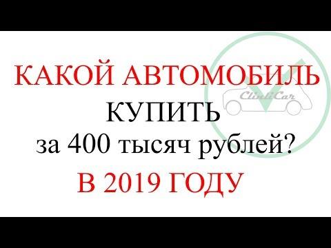 АВТО - МАШИНА ИНОМАРКА ЗА 400 ТЫСЯЧ 2019 ГОД