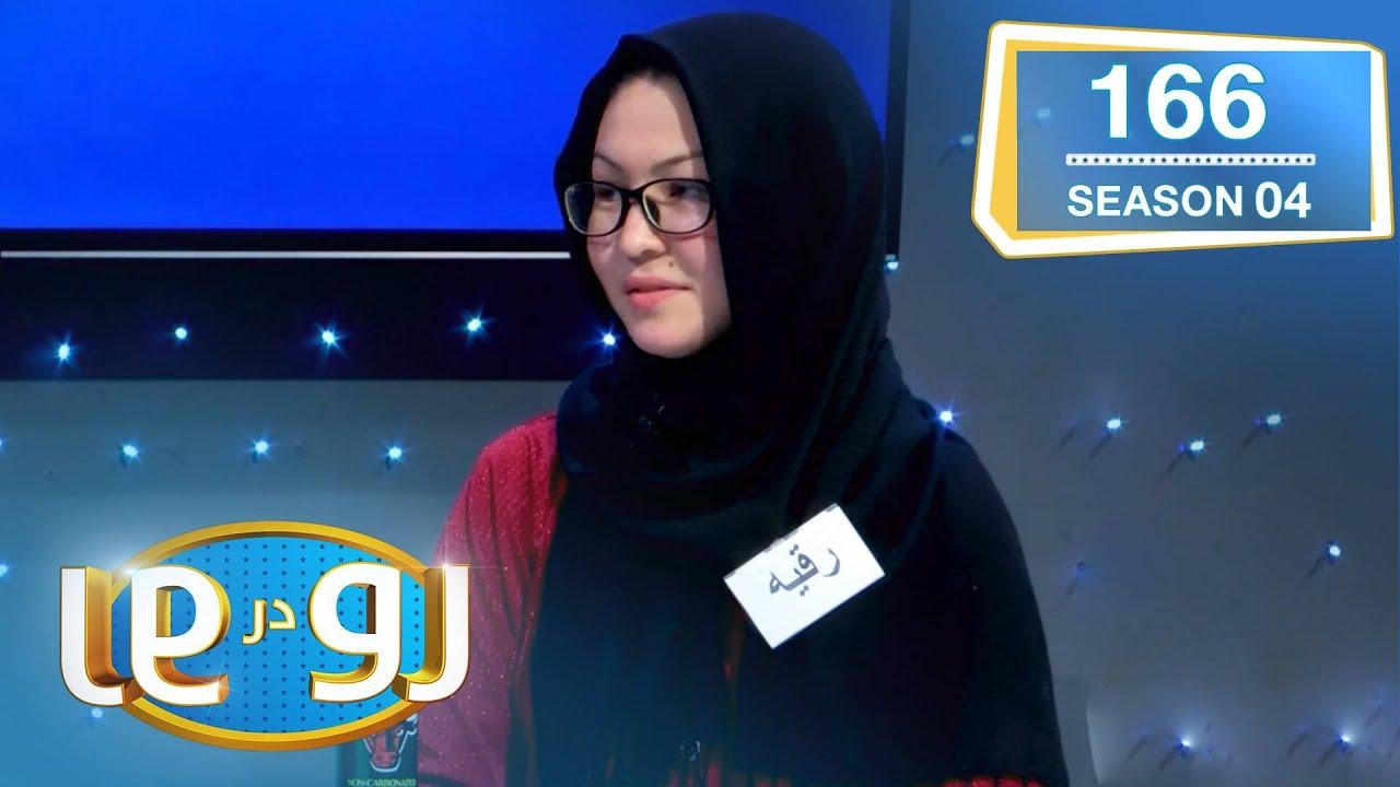 رو در رو - حسینی در مقابل بغلانی / Ro Dar Ro (Family Feud) Hussini VS Baghlani