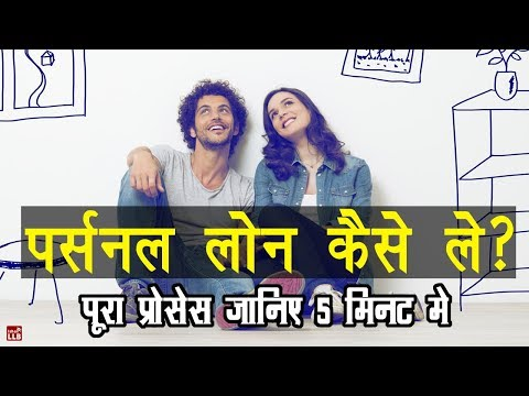 how-to-get-personal-loan-in-hindi-|-by-ishan