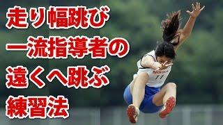 走り幅跳びが上達するコツや練習法を自宅で学べる「走り幅跳び上達革命」 thumbnail