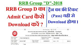 RRB Group D का Admit Card कैसे Download करे ? How to Download RRB Admit card ? Railway Group D Admit