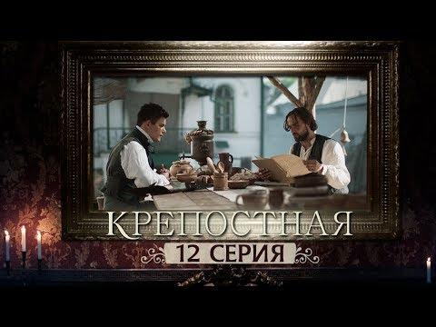 Сериал Крепостная - 12 серия | 1 сезон (2019) HD