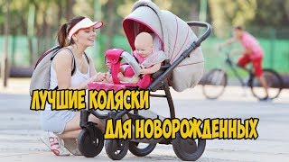 ТОП Лучшие коляски для новорожденных!
