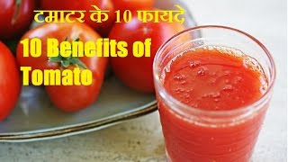 10 Benefits of tomato