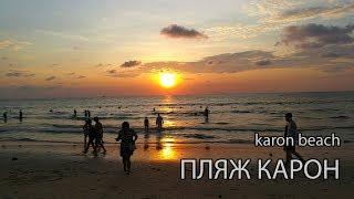 Пляж Карон, Пхукет, Тайланд (Karon Beach, Phuket, Thailand)