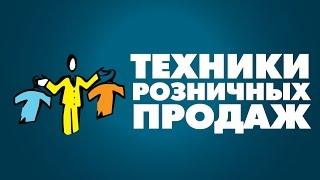 видео Работа с возражениями в продажах женской одежды