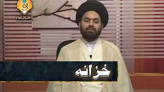 Lecture 4 (Khums) Treasure Trove by Maulana Syed Shahryar Raza Abidi