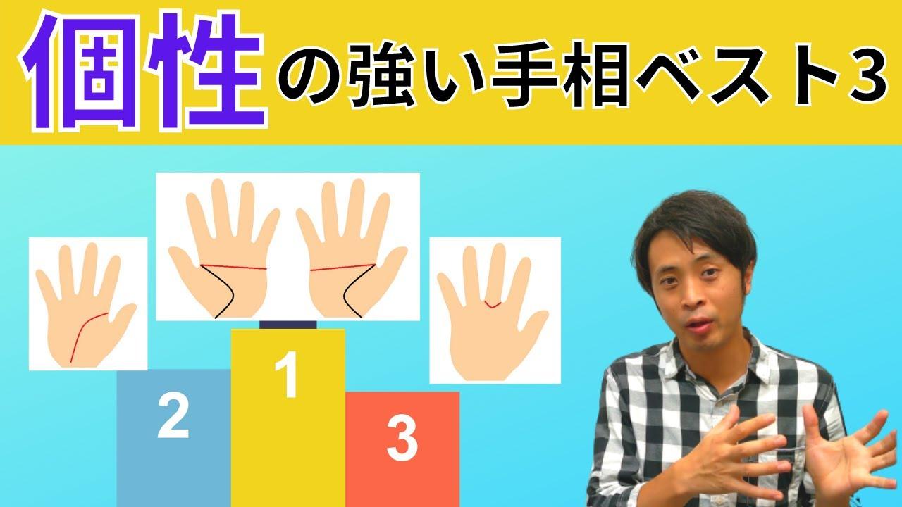【手相占い】一発逆転タイプ!個性の強い手相ベスト3