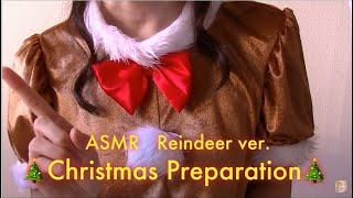 その284☆ 12/24、クリスマスイブ。世界中の子供たちにプレゼントを届け...