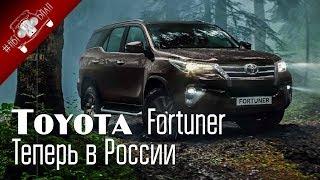 видео Серьезный внедорожник Toyota Fortuner