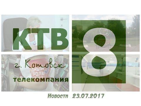 ктв-8 котовск новости видео