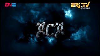 ERi-TV: ጆርጆ - ሓዳሽ ተኸታታሊት ፊልም ኣብ ቲቪ ኤረ - Georgio, New ERi-TV Drama Series Starting May 26, 2019