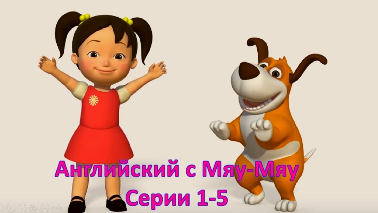 Английский язык для малышей - Мяу-Мяу - сборник серий - 1-5 серии - учим английский