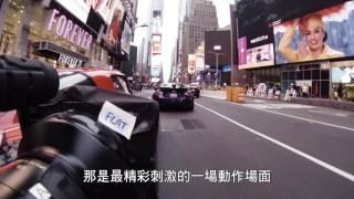 【玩命關頭8】幕後花絮:紐約拍攝篇-4月12日 3D&IMAX 同步登場