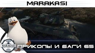 Смешные моменты World of Tanks приколы и эпичные баги вот(wot) 65