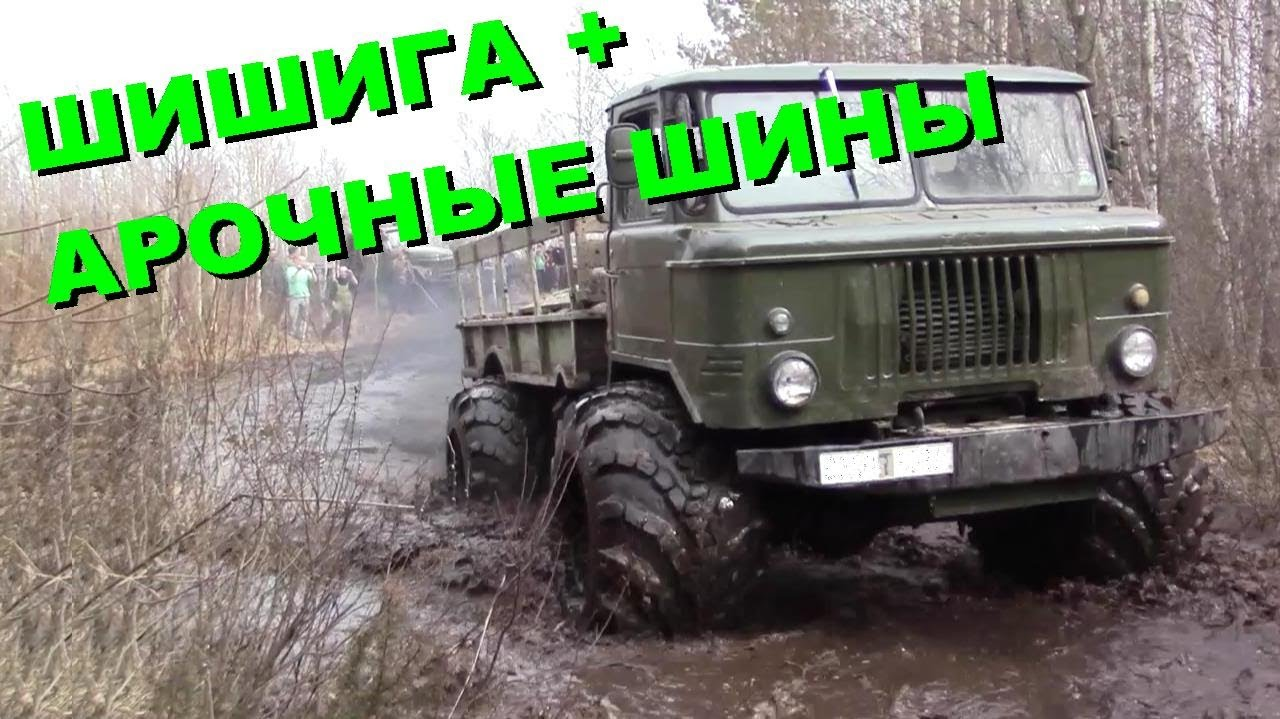 Газ-66 на арочных колёсах 1140х600 - YouTube