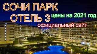 СОЧИ ПАРК ОТЕЛЬ 2021 АДЛЕР КАК САМОМУ забронировать номер в отель МИНИМАЛЬНЫЕ цены Сочи Парка